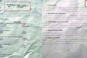 दसवीं के हिन्दी पेपर ने खोली शिक्षा विभाग की पोल