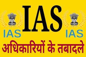 Haryana transfers  its 4 IAS  officers