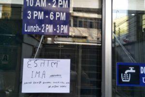 चिकित्सक पर मामला दर्ज करने पर शहर के सभी निजी चिकित्सक अनिश्चितकालीन हड़ताल पर