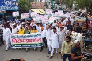 जन नायक जनता पार्टी ने सरकार विरोधी नीतियों को लेकर प्रदर्शन किया व ज्ञापन सौंपा