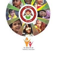Haryana badges three awards for consistent performance in respect of  Sex Ratio at Birth (SRB) under 'Beti Bachao Beti Padhao' program