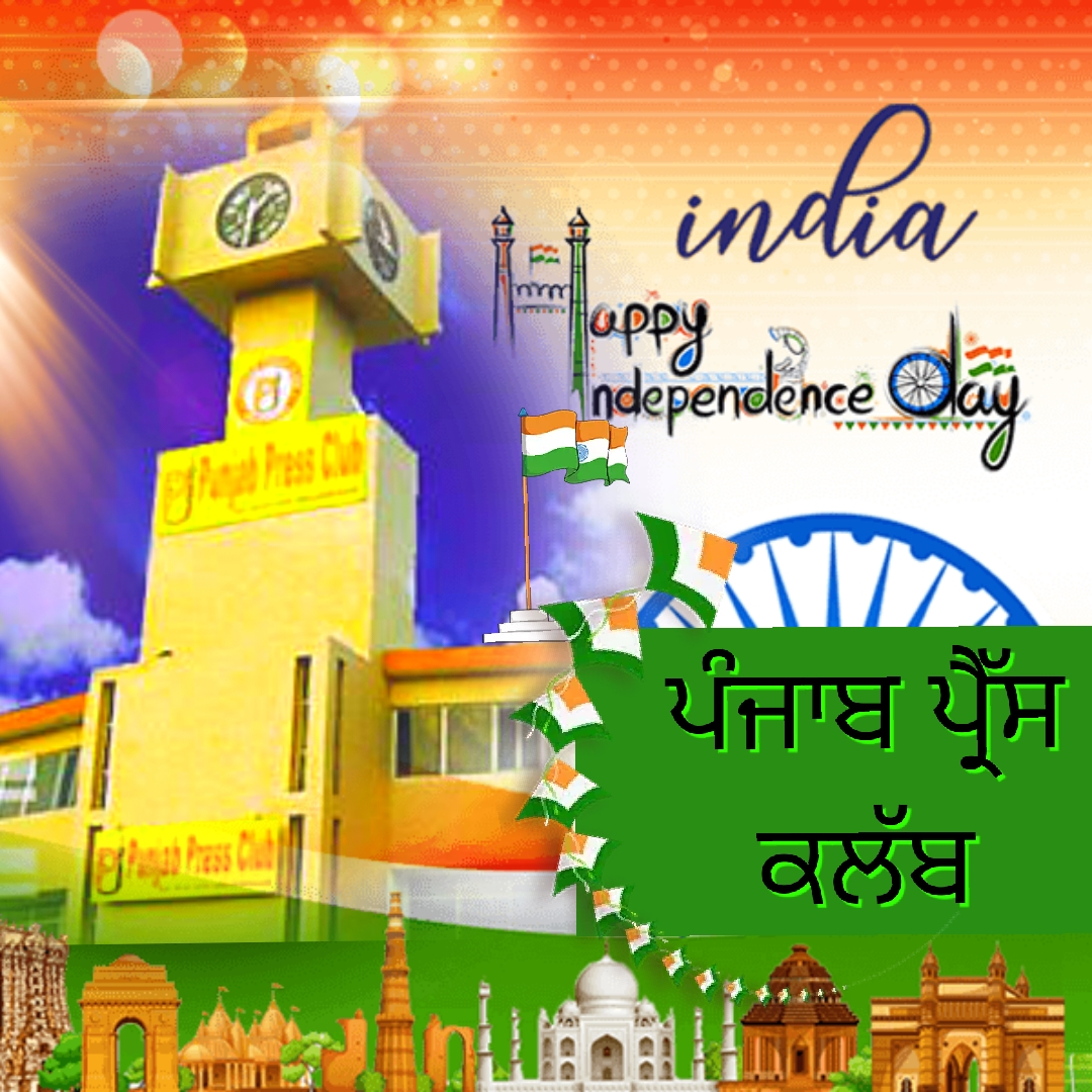 Independence day congratulations from 'Punjab Press Club',Jalandhar