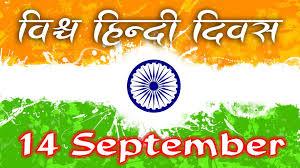 हिन्दी दिवस समारोह 14 सितंबर को