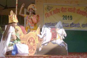 जिला स्तरीय गीता जयंती महोत्सव पर विभिन्न प्रतियोगिताएं आयोजित