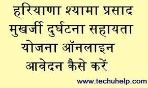 डा. श्यामा प्रसाद मुखर्जी दुर्घटना सहायता योजना