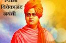 12जनवरी स्वामी विवेकानंद की जयंती को राष्ट्रीय युवा दिवस के रूप में मनाया जाएगा मनोहर लाल