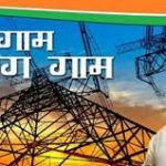 In Haryana, under the 'Mhara Gaon Jagmag Gaon' scheme 4463  villages are getting 24 hours power supply of 1048 RDS feeders of 11  KV in 9 districts namely Ambala, Panchkula, Yamunanagar, Kurukshetra,  Faridabad, Gurugram, Rewari, Sirsa, and Fatehabad