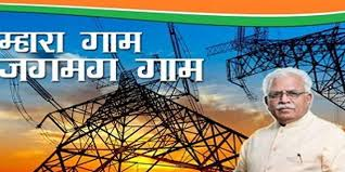 Under the 'Mhara Gaon Jagmag Gaon' scheme 4463 villages are getting 24 hours power supply