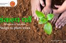 Culture Minister urges all to participate in the Sankalp parv,plant trees