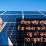 प्रधानमंत्री श्री नरेन्द्र मोदी ने रीवा की मेगा सौर ऊर्जा परियोजना राष्ट्र को समर्पित की